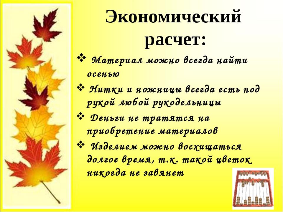 Материал можно всегда найти осенью Нитки и ножницы всегда есть под рукой люб...