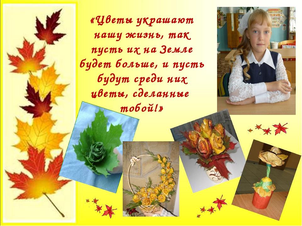 «Цветы украшают нашу жизнь, так пусть их на Земле будет больше, и пусть будут...