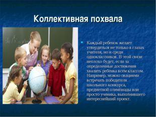 Коллективная похвала Каждый ребенок желает утвердиться не только в глазах учи