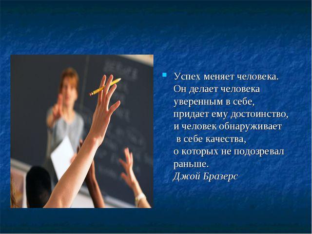 Успехменяет человека. Онделает человека уверенным всебе, придает емудосто...