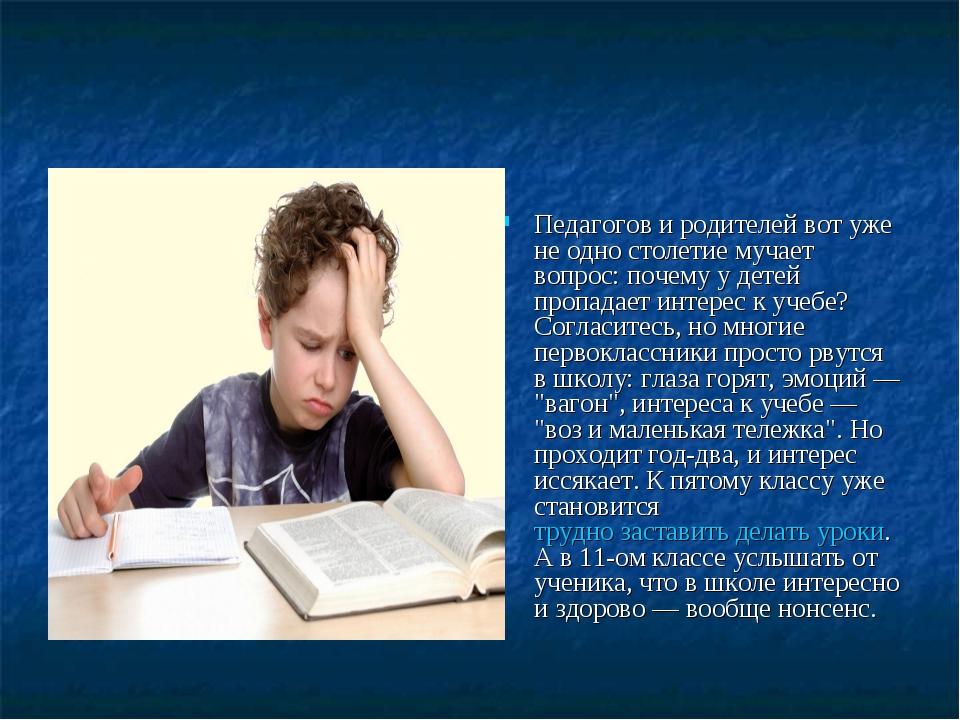 Педагогов и родителей вот уже не одно столетие мучает вопрос: почему у детей...