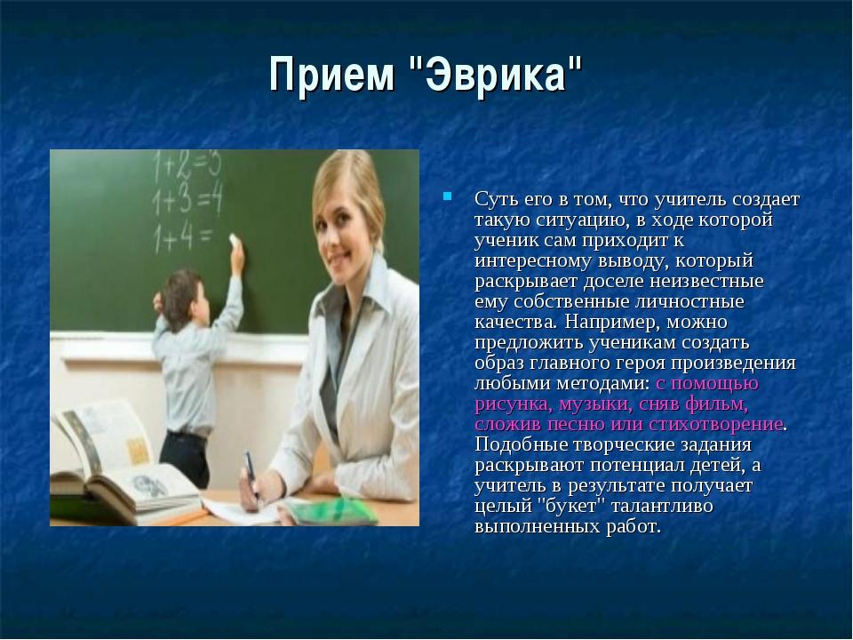 """Прием """"Эврика"""" Суть его в том, что учитель создает такую ситуацию, в ходе кот..."""