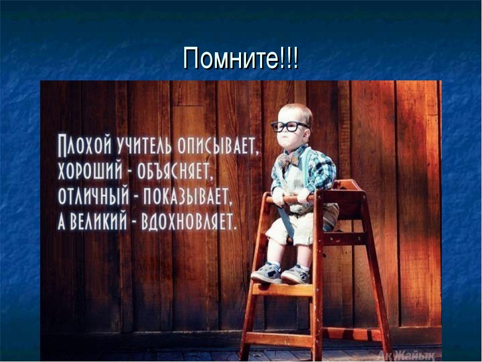 Помните!!!
