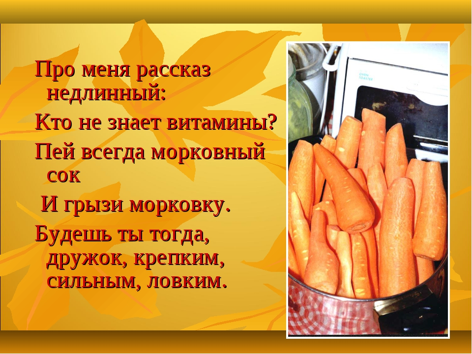 Про меня рассказ недлинный: Кто не знает витамины? Пей всегда морковный сок...