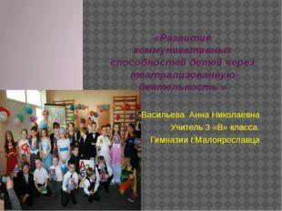 «Развитие коммуникативных способностей детей через театрализованную деятельно