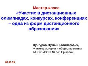 * Мастер-класс «Участие в дистанционных олимпиадах, конкурсах, конференциях –