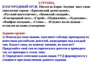2 ГРУППА. БЛАГОРОДНЫЙ МУЖ. Писатель Борис Акунин ввел свою типологию героев: