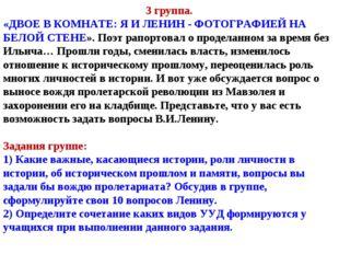 3 группа. «ДВОЕ В КОМНАТЕ: Я И ЛЕНИН - ФОТОГРАФИЕЙ НА БЕЛОЙ СТЕНЕ». Поэт рапо