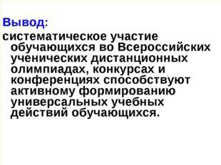 Вывод: систематическое участие обучающихся во Всероссийских ученических дист