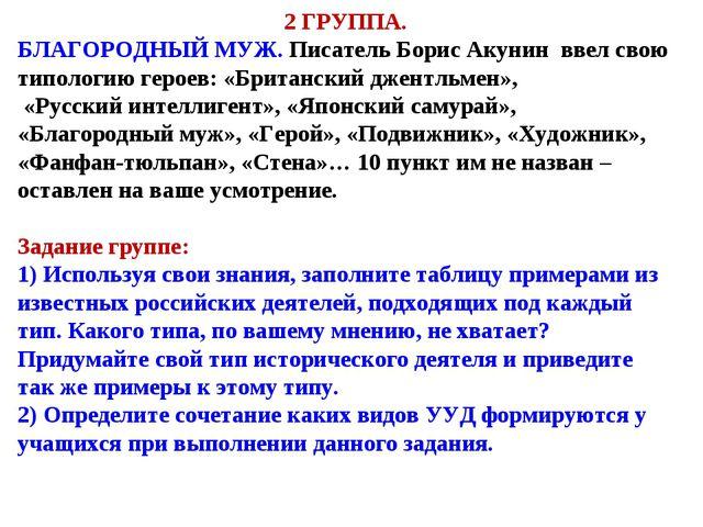 2 ГРУППА. БЛАГОРОДНЫЙ МУЖ. Писатель Борис Акунин ввел свою типологию героев:...
