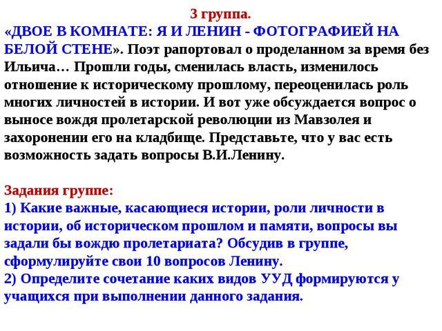 3 группа. «ДВОЕ В КОМНАТЕ: Я И ЛЕНИН - ФОТОГРАФИЕЙ НА БЕЛОЙ СТЕНЕ». Поэт рапо...