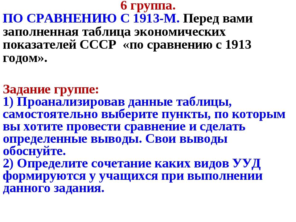 6 группа. ПО СРАВНЕНИЮ С 1913-М. Перед вами заполненная таблица экономических...