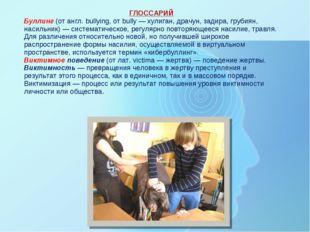 ГЛОССАРИЙ Буллинг (от англ. bullying, от bully — хулиган, драчун, задира, гру