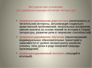 Методические основания для дифференциации обучения литературе Дифференцирован