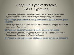 Задания к уроку по теме «И.С. Тургенев» Отношения Тургенева с матерью В женск