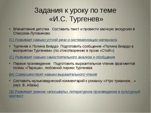 Задания к уроку по теме «И.С. Тургенев» Впечатления детства Составить текст и
