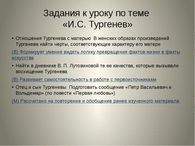 Задания к уроку по теме «И.С. Тургенев» Отношения Тургенева с матерью В женск...