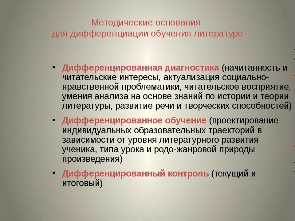 Методические основания для дифференциации обучения литературе Дифференцирован...