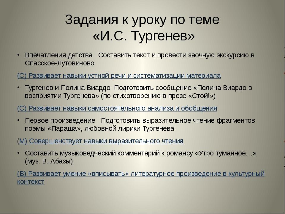 Задания к уроку по теме «И.С. Тургенев» Впечатления детства Составить текст и...