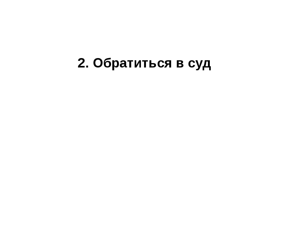 2. Обратиться в суд