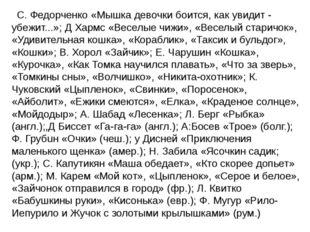 С. Федорченко «Мышка девочки боится, как увидит - убежит...»; Д Хармс «Весел