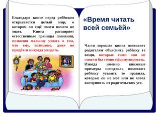 Благодаря книге перед ребёнком открывается целый мир, о котором он ещё почти