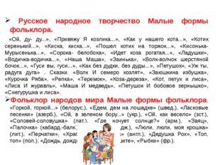 Русское народное творчество Малые формы фольклора. «Ой, ду- ду...», «Привяжу