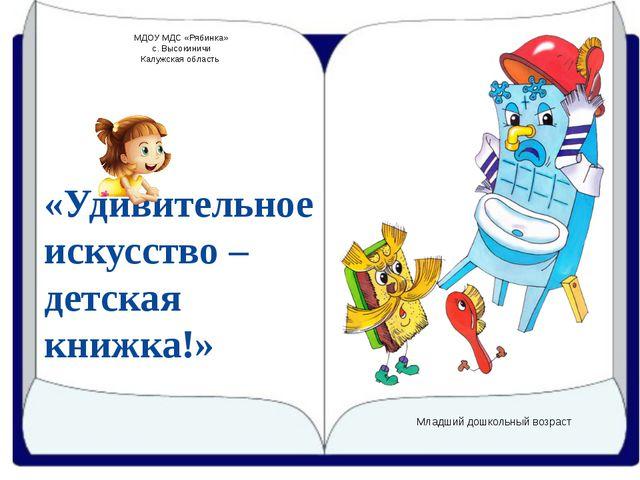 «Удивительное искусство – детская книжка!» МДОУ МДС «Рябинка» с. Высокиничи К...