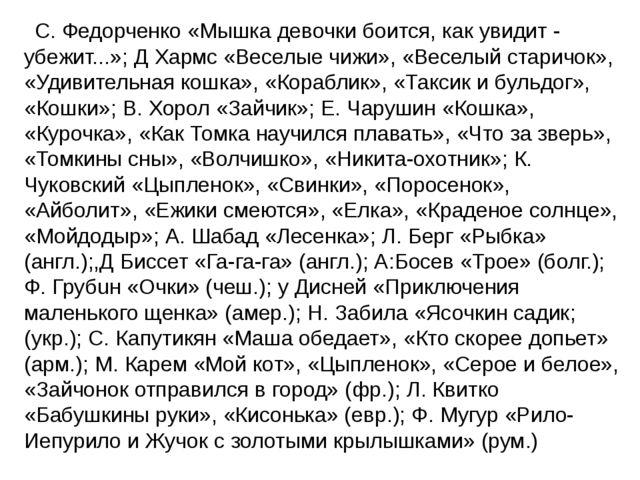 С. Федорченко «Мышка девочки боится, как увидит - убежит...»; Д Хармс «Весел...