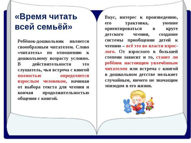 Ребёнок-дошкольник является своеобразным читателем. Слово «читатель» по отнош...