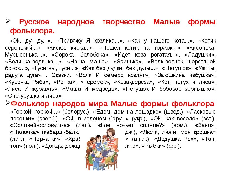 Русское народное творчество Малые формы фольклора. «Ой, ду- ду...», «Привяжу...