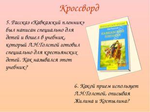 Кроссворд 5. Рассказ «Кавказский пленник» был написан специально для детей и