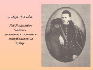 Январь 1852 года. Лев Николаевич Толстой поступает на службу и отправляется н