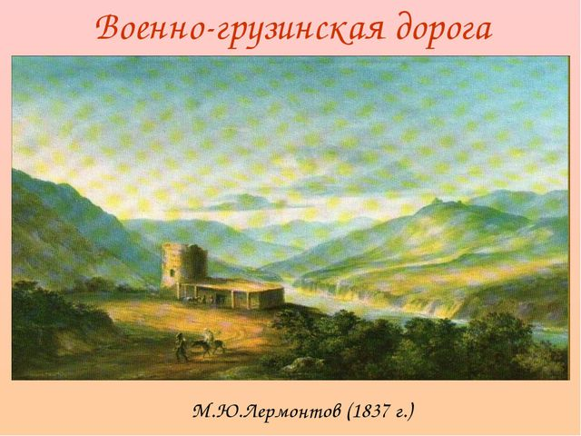 Военно-грузинская дорога М.Ю.Лермонтов (1837 г.)
