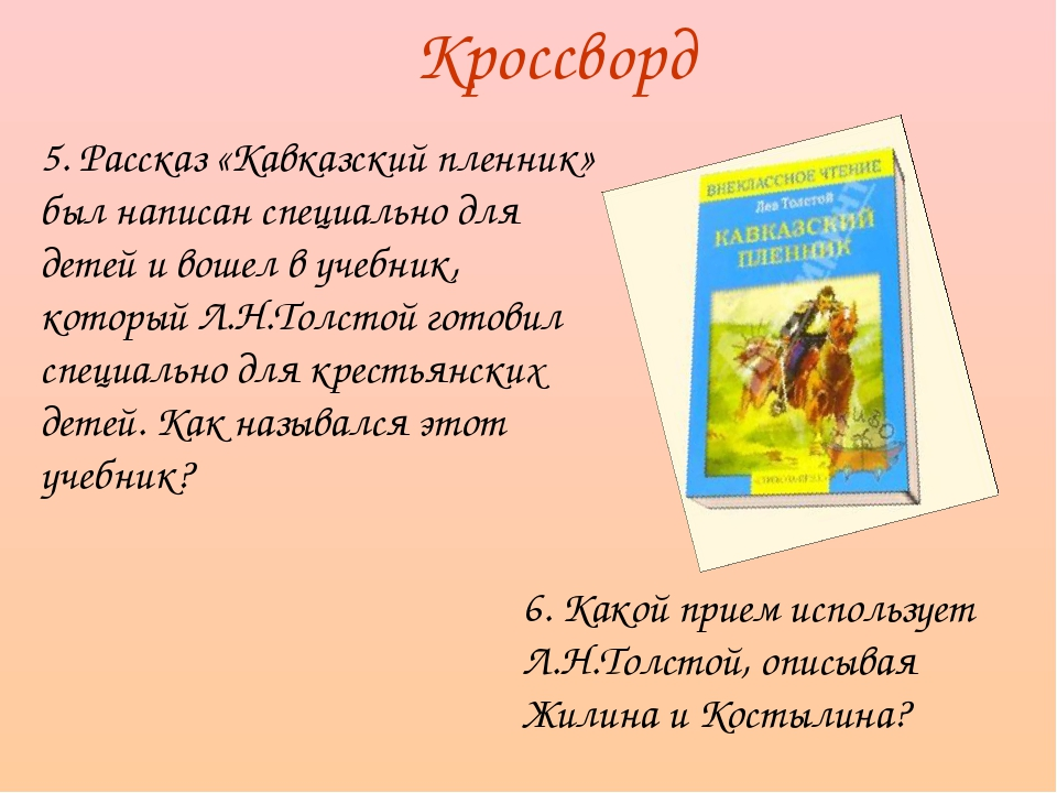 Кроссворд 5. Рассказ «Кавказский пленник» был написан специально для детей и...