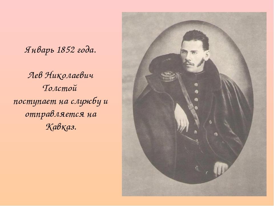 Январь 1852 года. Лев Николаевич Толстой поступает на службу и отправляется н...