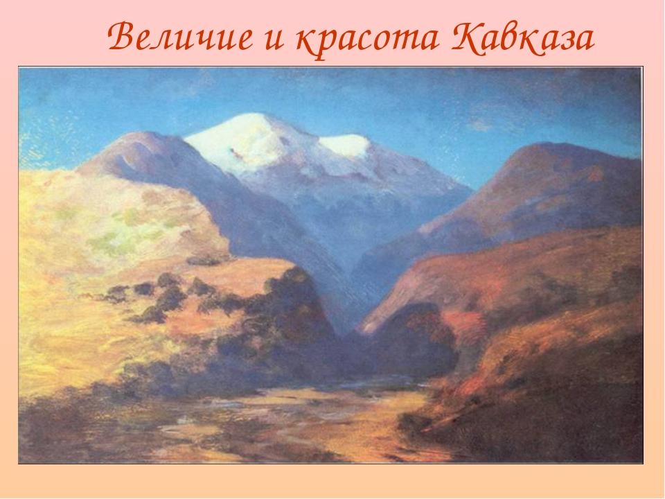 Величие и красота Кавказа