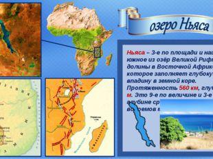Ньяса – 3-е по площади и наиболее южное из озёр Великой Рифтовой долины в Во