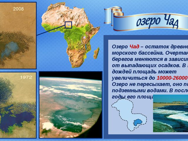 Озеро Чад – остаток древнего морского бассейна. Очертания его берегов меняют...