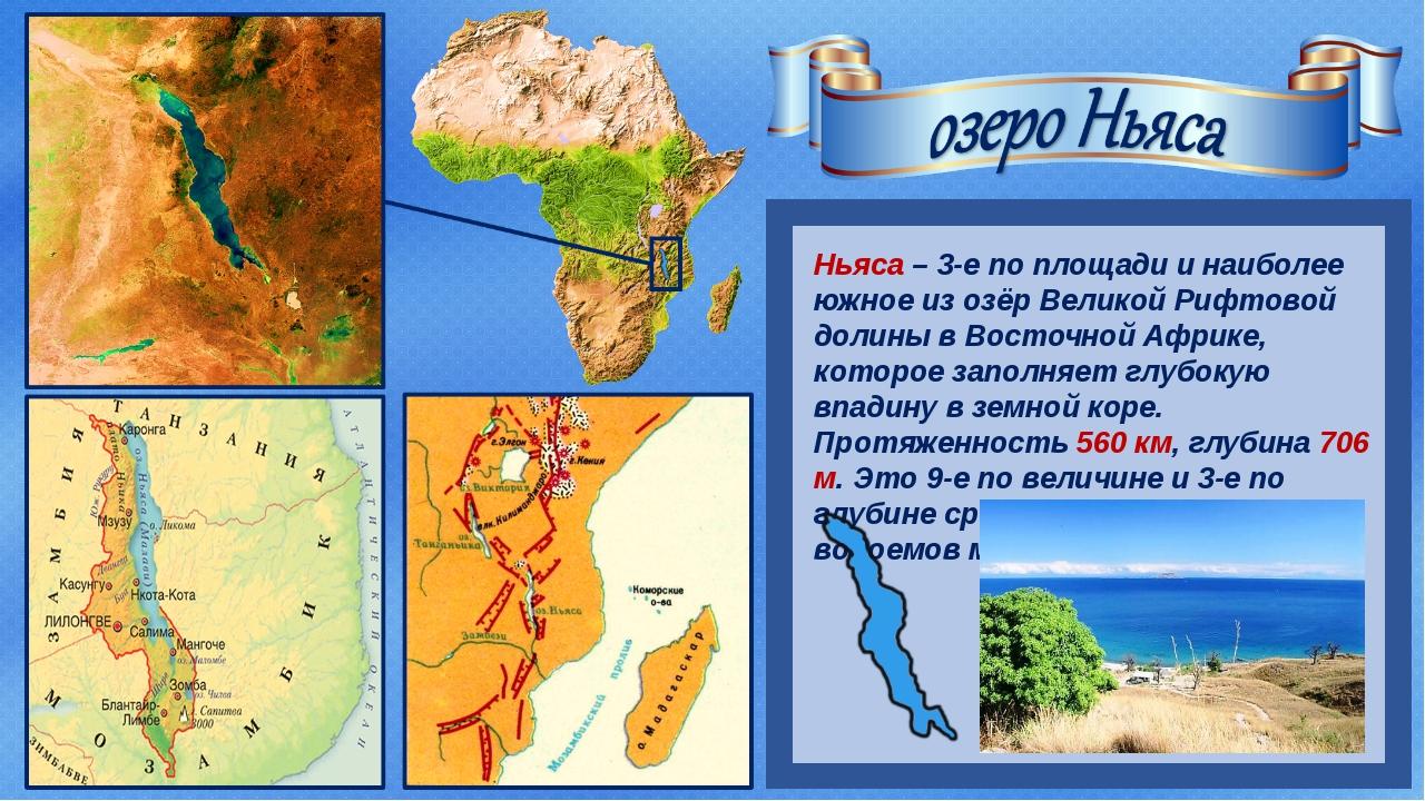 Ньяса – 3-е по площади и наиболее южное из озёр Великой Рифтовой долины в Во...