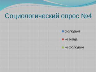 Социологический опрос №4