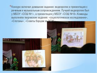 Конкурс включал домашние задание: видеоролик и презентация с речевым и музыка
