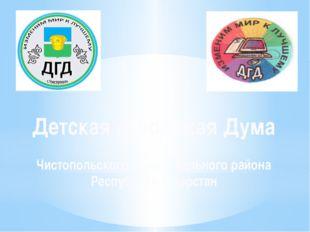 Детская городская Дума Чистопольского муниципального района Республики Татарс
