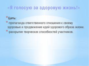 Цель: -пропаганда ответственного отношения к своему здоровью и продвижение ид