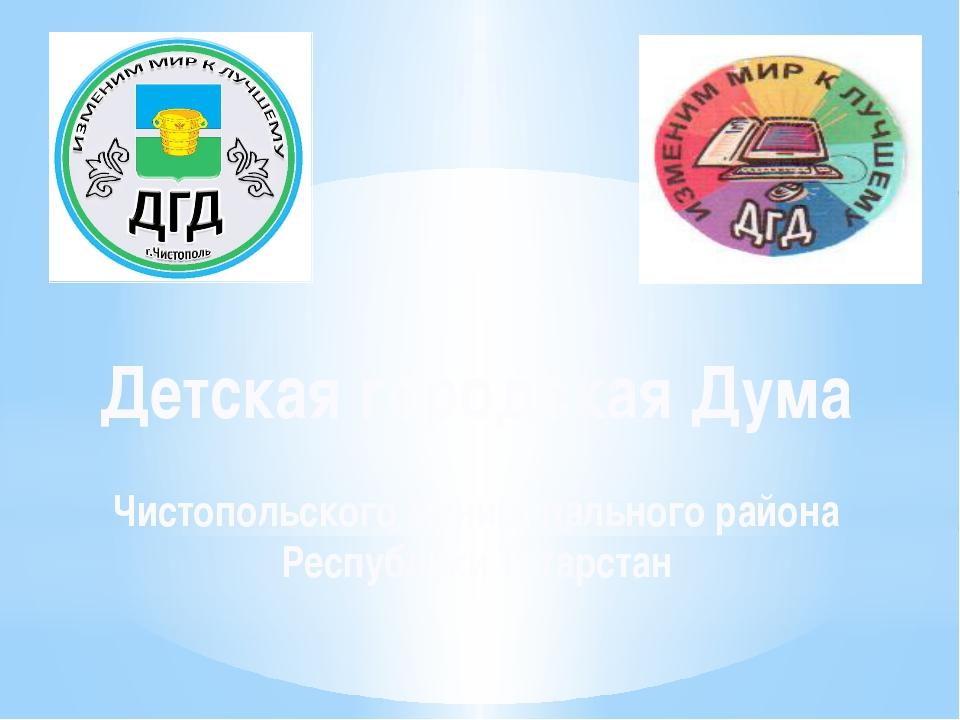 Детская городская Дума Чистопольского муниципального района Республики Татарс...