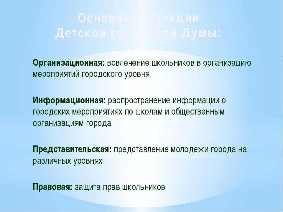 Организационная: вовлечение школьников в организацию мероприятий городского у...