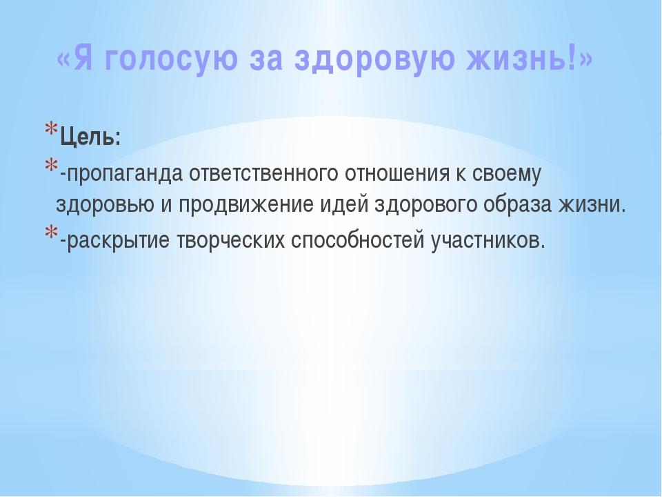 Цель: -пропаганда ответственного отношения к своему здоровью и продвижение ид...