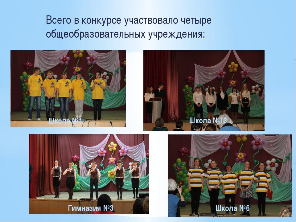 Всего в конкурсе участвовало четыре общеобразовательных учреждения: Школа №6...