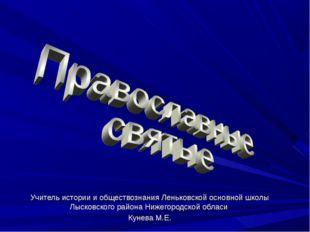 Учитель истории и обществознания Леньковской основной школы Лысковского район