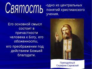 -одно из центральных понятий христианского учения. Его основной смысл состои